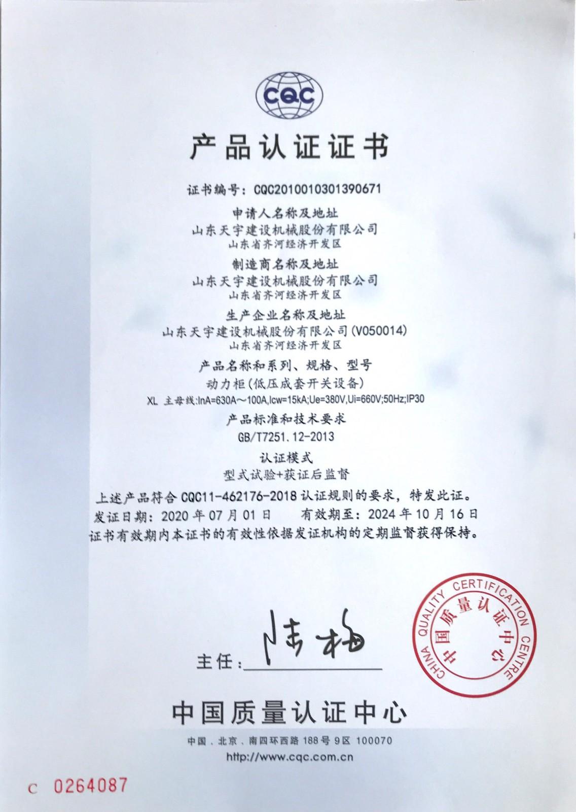 产品认证证书-CQC认证动力柜