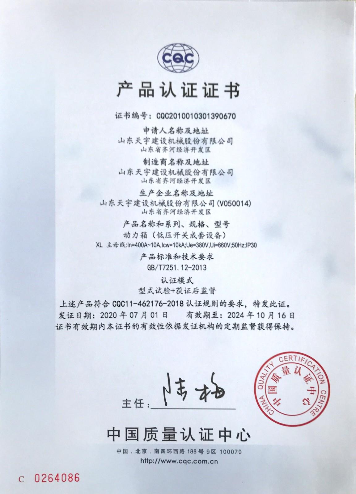 产品认证证书-CQC认证动力箱