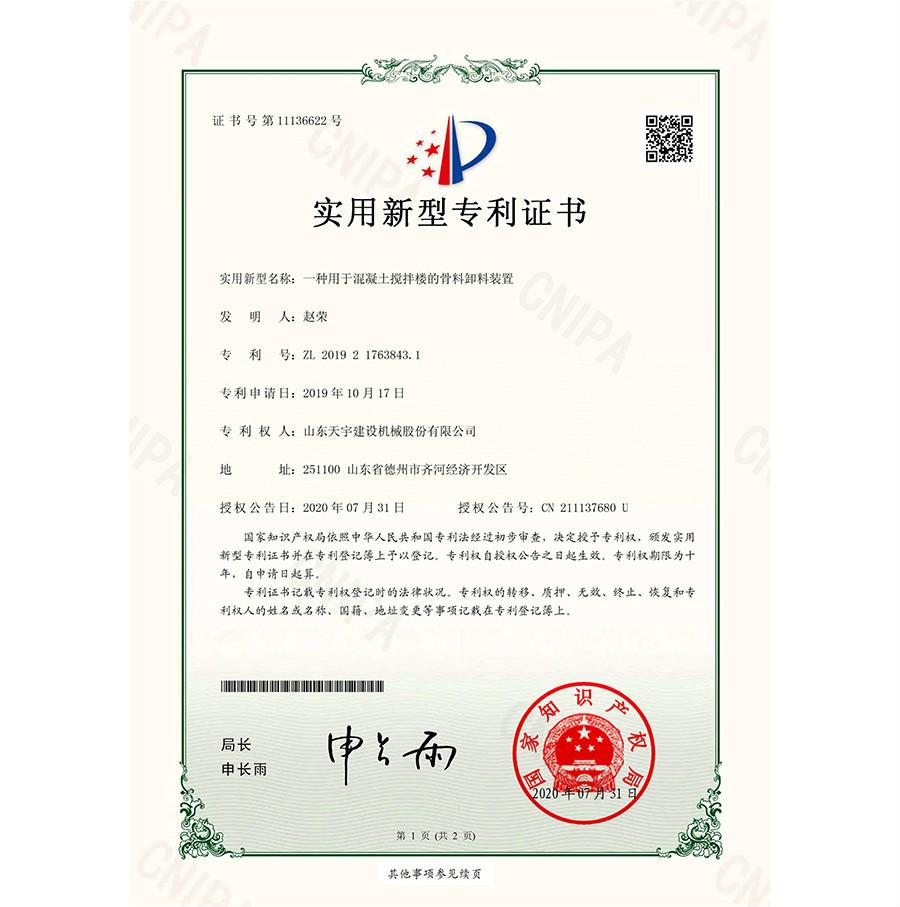 一种用于混凝土新万博manbetx体育app下载楼的骨料卸料装置专利证书