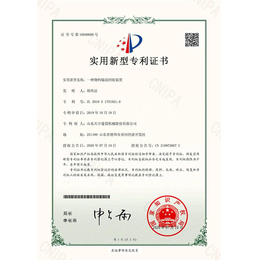一种物料输送回收装置专利证书
